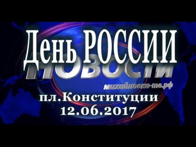 М-ТВ новости. День РОССИИ. пл.Конституции. 12.06.17. Михайловка-ТВ.