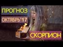 Гороскоп СКОРПИОН Октябрь 2017 год / Ведическая Астрология