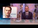 Голландец с юмором рассказывает о расследовании Навального он вам не Димон