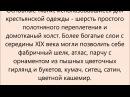 Старинные фотографии русских девушек в национальных костюмах.