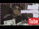 Как в 16 лет заработать 215.000 рублей?! Сколько я зарабатываю на YouTube?!