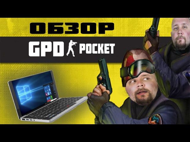 GPD Pocket. Играем в CSGO, Skyrim и Oblivion на самом маленьком ноутбуке в мире