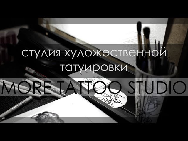MORE TATTOO STUDO | ТАТУ СТУДИЯ УФА | ТИЗЕР