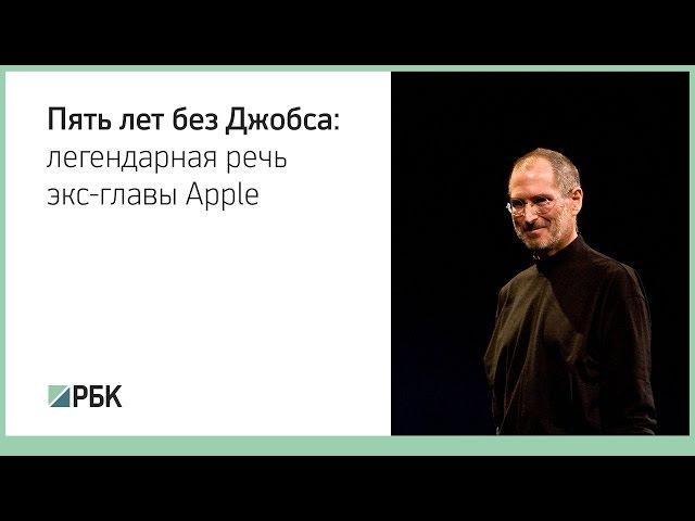 Стэнфордская речь Стива Джобса Профессиональный русский перевод