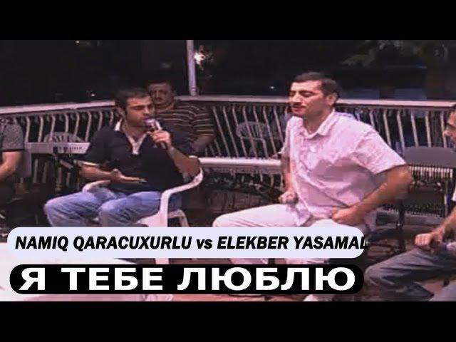Namiq Qaracuxurlu vs Elekber Yasamalli (Я Тебя Люблю Ты Мне Naz Eyliyirsen)