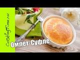 ОМЛЕТ СУФЛЕ с Сыром - как приготовить вкусный ЗАВТРАК / очень простой рецепт / яич...
