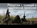 Репортаж с позиций в авдеевской промзоне. ТВ СВ-ДНР Выпуск 632
