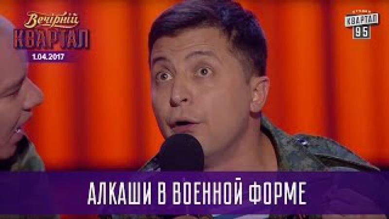 Алкаши в военной форме Лидеры ЛНР и ДНР Захарченко и Плотницкий протрезвели Квартал 95