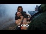 Скиф 2017 боевик, исторический фильм анонс
