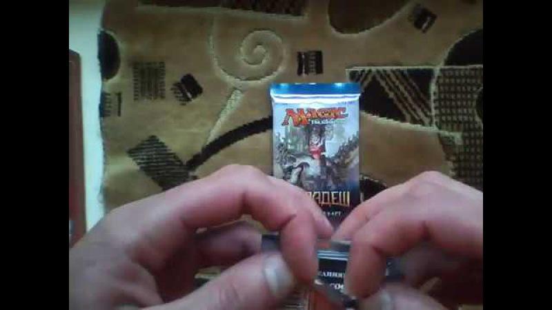 Opening - 2 Booster Kaladesh (Rus). Вскрытие - 2 бустеров Каладеш на русском языке.