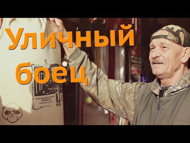 Уличный боец ✭ Страна Героев