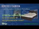 Есть ли рамки на супружеском ложе Православная Церковь в постель к прихожанам не лезет