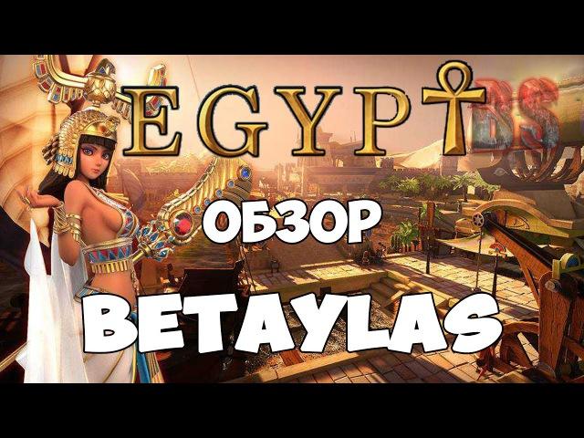 Pre Civilization Egypt Обзор Betaylas (Rus)