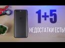 OnePlus 5 недостатки есть Распаковка и предварительный обзор Сравнение OnePlus 3T и XI
