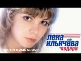 Лена Ильичева - Подари (Альбом) 1999