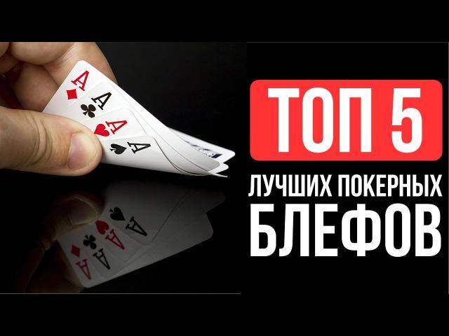 ТОП 5 Лучших покерных блефов c русской озвучкой