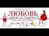 Любовь прет-а-порте (трейлер 2017) 12+