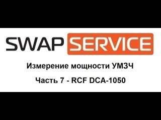 RCF DCA 1050 - Измерение мощности и обзор усилителя RCF DCA 1050 Часть 7