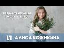 Певица Алиса Кожикина в прямом эфире на LIFE78