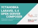 Установка Laravel 5.4 через Composer на Windows 2