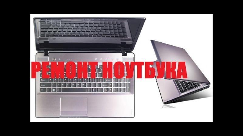 как почистить ноутбук lenovo z570 / ноутбук чистка/ноутбук ремонт/ноутбук пыль/почист...