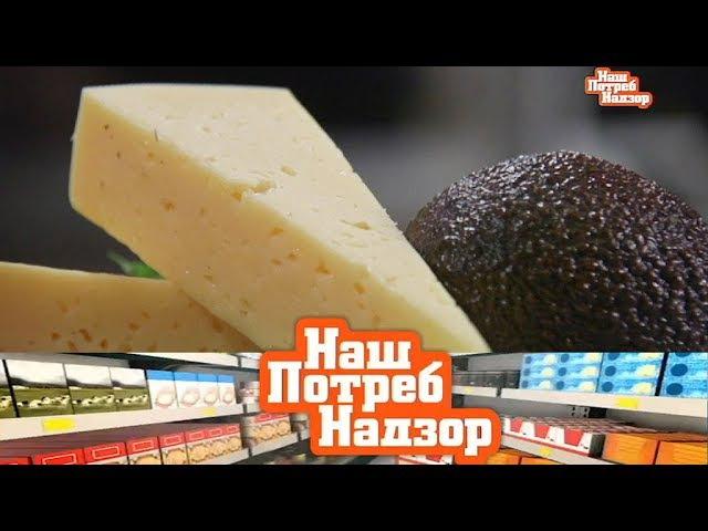 НашПотребНадзор: как выбрать сыр, победить запах изо рта и загорать безопасно? (02.09.2017)