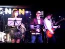 Кавер-группа О-ля-ля концерт в клубе Леннон Нарезка