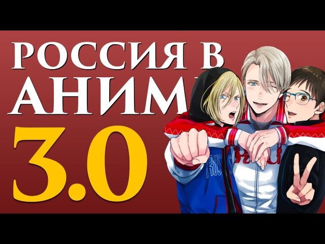 Россия в аниме 3.0. Русские глазами японцев! [Нет Фантазии]