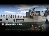Два фрегата, предназначавшихся Черноморскому флоту России, продадут Индии