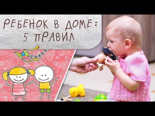 Ребенок в доме: 5 важных правил. Мамы Южноуральск.