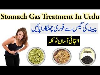 Stomach Gas Treatment In Urdu | Stomach Gas Remedy | پیٹ کے گیس سے فوری چھٹکارا پائیں
