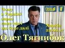 Україна, влада, війна: чому зараз так і що буде далі | Слово ОЛЕГА ТЯГНИБОКА у Харк
