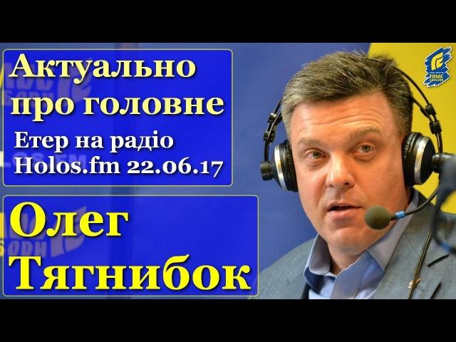 ОЛЕГ ТЯГНИБОК: велике інтерв`ю радіо Holos.fm (Голос свободи) 22.06.2017
