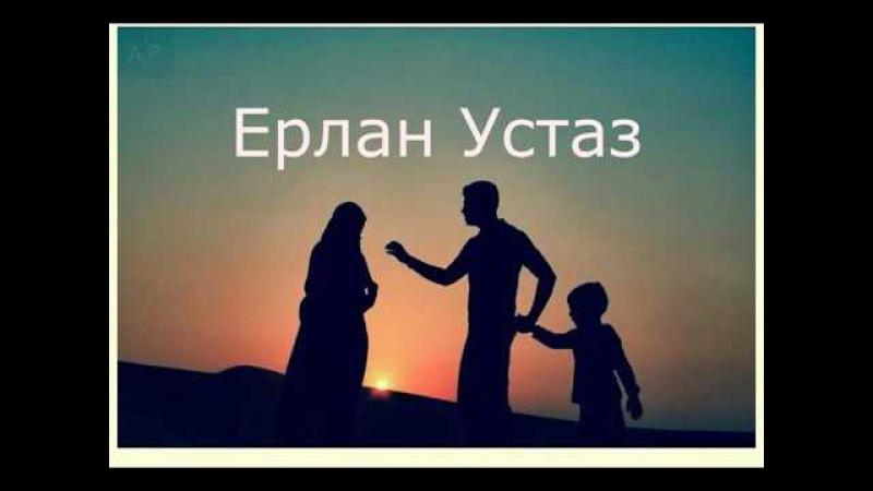 Əйеліңді балаңды сататын күн Ерлан Ақатаев