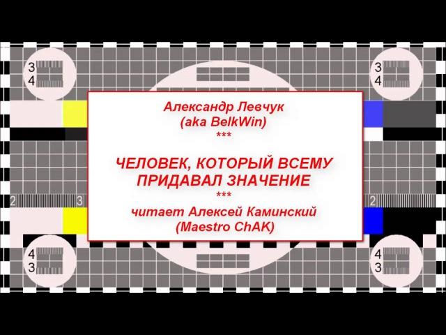 Александр Левчук - Человек, который всему придавал значение Аудиорассказы от Maestro (выпуск 14)