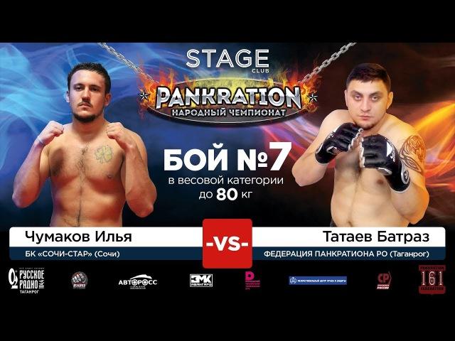 НЧ, STAGE 16.06.17 | Чумаков Илья VS Татаев Батраз