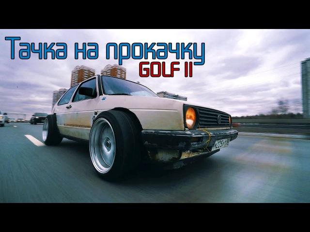 Ставим огромные колёса на гольф. Тачка на прокачку VolksWagen Golf 2