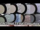 СВОТЧИ ТЕНИ Colourbox Колорбокс 33425 - 33432   ВИДЕООБЗОР   Ольга Полякова