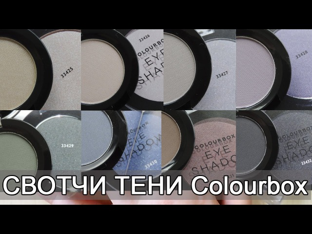 СВОТЧИ ТЕНИ Colourbox Колорбокс 33425 33432 ВИДЕООБЗОР Ольга Полякова
