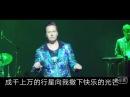 VITAS 2016.11.04 瀋陽演唱會MV(2) 月光下的舞蹈(中文字幕) / Dances in the moolight / Танцы под луной_Shenyang (by想想)