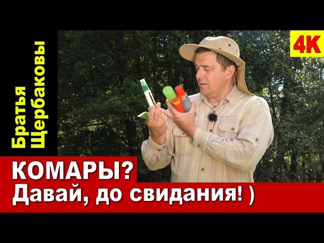 КОМАРЫ? Давай, до свидания! ) Защита от комаров (Братья Щербаковы) 4К