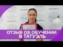 Татуэль Отзывы об обучении в школе-студии Ксении Гефтер