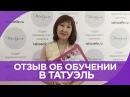 Татуэль отзывы об обучении в студии Ксении Гефтер. Tattooelle Москва