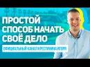 Простой способ начать свое дело Как открыть свое дело с нуля Игорь Крестинин