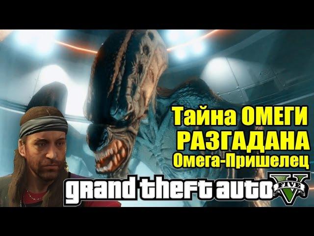 GTA 5 - Тайна Омеги РАЗГАДАНА: Омега ПРИШЕЛЕЦ [Кто на самом деле Омега?]