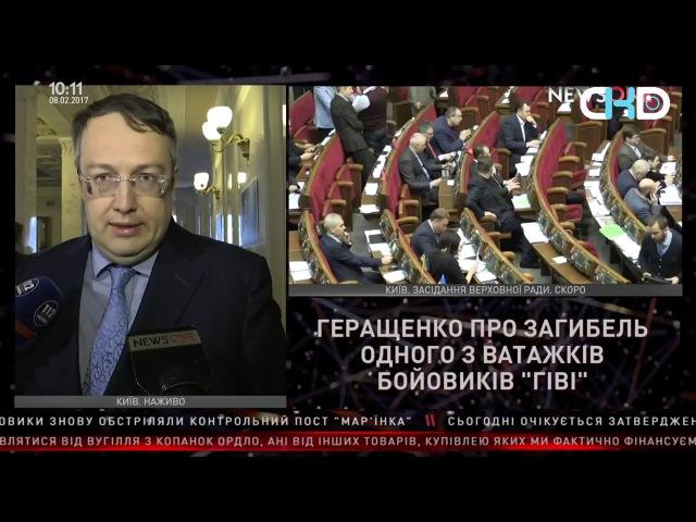 8 февраля 2017 Убийство Гиви. Оговорка Геращенко