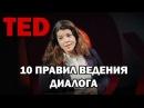 TED 10 ПРАВИЛ ВЕДЕНИЯ ДИАЛОГА ATTACK DOG