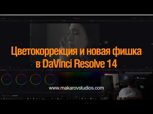 Цветокоррекция и новая фишка в DaVinci Resolve 14