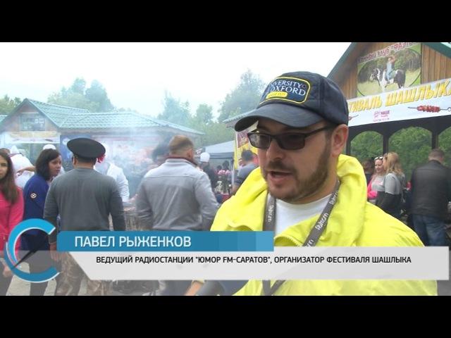 Шестой Фестиваль Шашлыка 2017