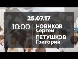 Панельная дискуссия на тему: Всемирный Фестиваль молодежи и студентов - обмен опытом